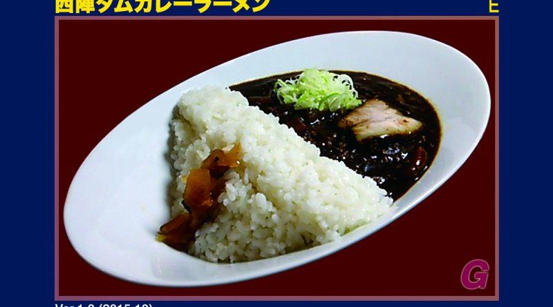 麺家西陣ダムカレー