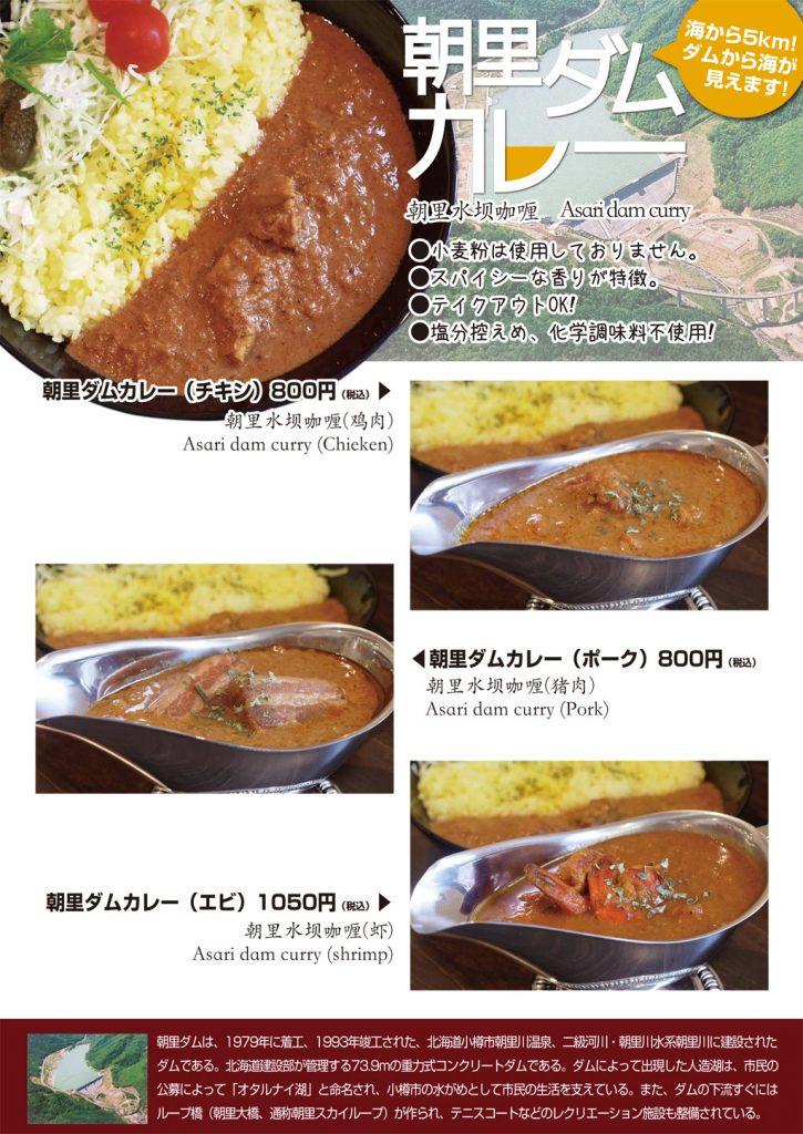 asari(menu)