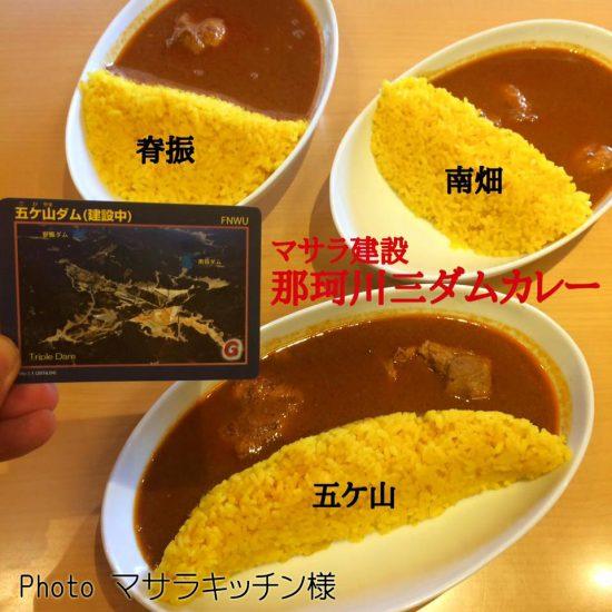 那珂川3ダムカレー2(店)