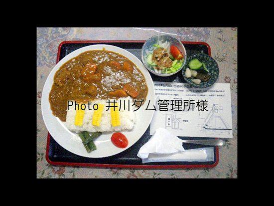 井川ダムカレー(管理所)