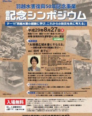 『新潟県・羽越水害復興50年記念事業記念シンポジウム』ダムカレー46基を展示します