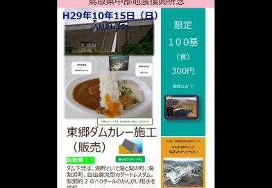 鳥取県中部地震復興祈念「第12回センターまつり」にて東郷ダムカレーを販売!