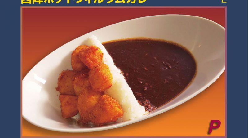 麺家西陣(千葉) ポテトフィルダムカレーの販売開始