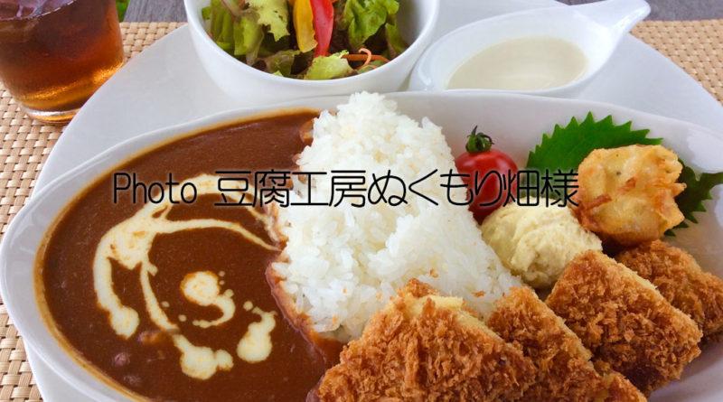 (小石原川)豆乳ダムカレー